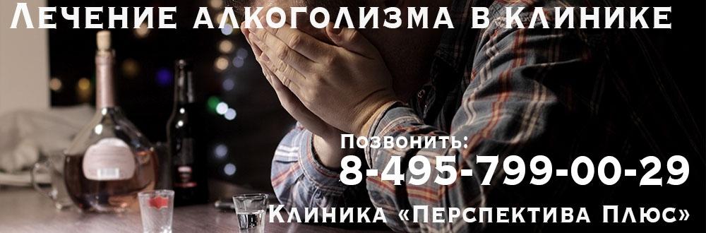 Вылечить алкоголизм в Московской клинике Перспектива Плюс