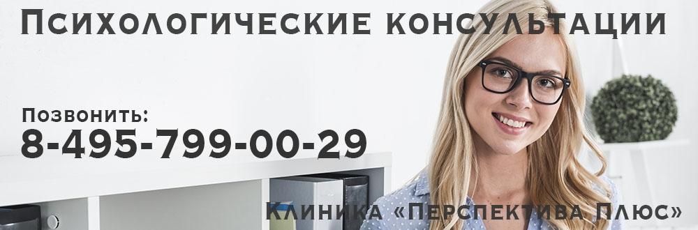 Психологическая помощь в Москве