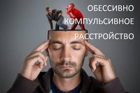 Обсессивно-компульсивное расстройство мысли